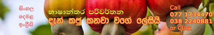 Call 077 1734470 for Sinhala Tamil English Translations