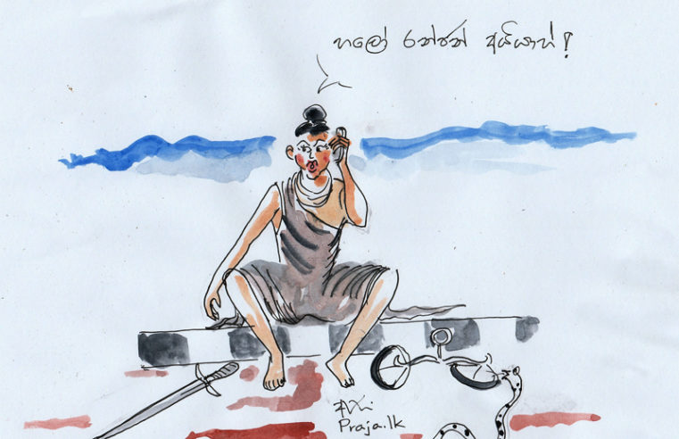 Cartoon by Ajith Perakum Jayasinghe