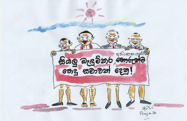 Central Bank Bonds cartoon by Ajith Perakum Jayasinghe