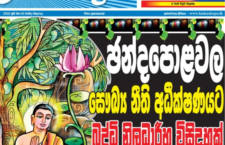 intelligence officers for the parliamentary election of Sri Lanka