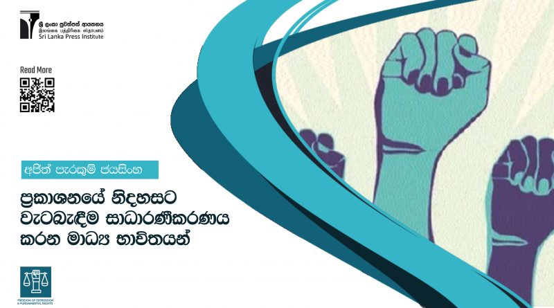 Sri Lanka Press Institute article