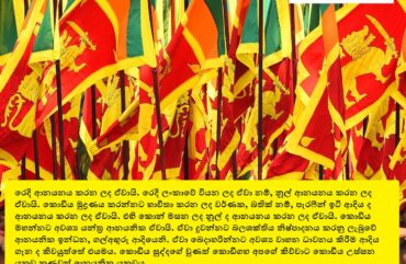 myths about locally produced Sri Lankan flag